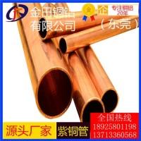 c1020紫铜管,t6进口抛光紫铜管-t3大口径紫铜管