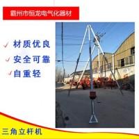 铝合金三脚架立杆机 三脚架立杆器 水泥电线杆支架 厂家直销