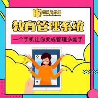 广西教育培训机构管理系统定制,教培行业管理软件开发