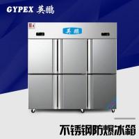不锈钢防爆冰箱 六门1600升