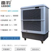 雷豹MFC18000蒸发式移动水冷空调大风量降温冷风扇