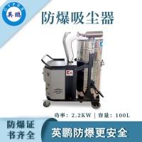 南通中药材防爆吸尘器22/100SH