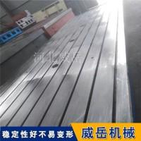 铸铁平台销量高 T型槽平台信赖威岳老厂 选购威岳老厂