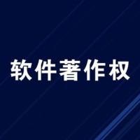 武汉计算机软件著作权登记流程
