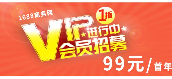 VIP会员99包年
