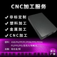 随身听铝壳氧极上色定制3D打印服务CNC金属加工塑料产品