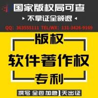 潍坊计算机软件著作权申请流程