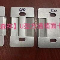 方通墙面卡件厂/方通吊顶卡件/U型铝方通配件/铝方通吊件定制